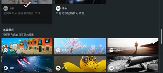 方面兼備!SHARP AQUOS sense4 Plus 大螢幕防水手機,萬元內平價機值得參考! clip_image030