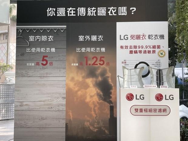 LG 推出超大 16 KG 容量乾衣機,Heat Pump 除濕式乾衣更省電還能消滅 99.9% 居家塵螨 IMG_5583