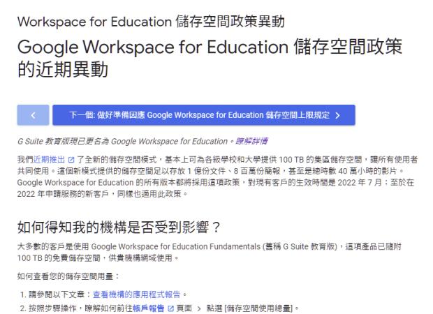 無限空間沒了! Google 儲存空間政策大異動,7月起不再提供無限空間 image