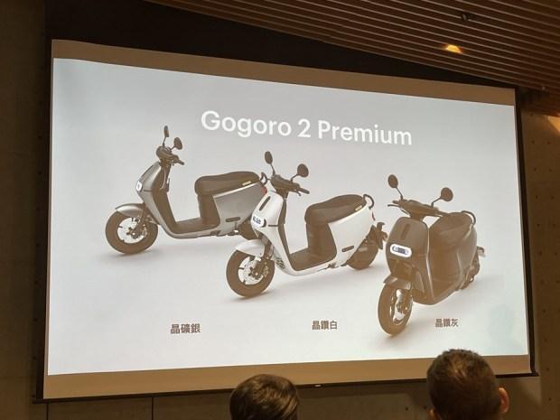 Gogoro 2021 新式車款報到!新系列 Gogoro S2 Premium 亮相、Gogoro 2S、Gogoro 2 Delight、Gogoro 3 Premium 升級不加價! IMG_7473