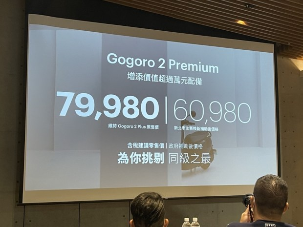 Gogoro 2021 新式車款報到!新系列 Gogoro S2 Premium 亮相、Gogoro 2S、Gogoro 2 Delight、Gogoro 3 Premium 升級不加價! IMG_7475
