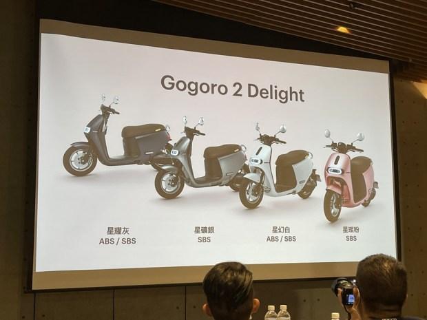 Gogoro 2021 新式車款報到!新系列 Gogoro S2 Premium 亮相、Gogoro 2S、Gogoro 2 Delight、Gogoro 3 Premium 升級不加價! IMG_7480