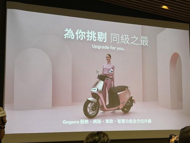 Gogoro 2021 新式車款報到!新系列 Gogoro S2 Premium 亮相、Gogoro 2S、Gogoro 2 Delight、Gogoro 3 Premium 升級不加價! IMG_7505