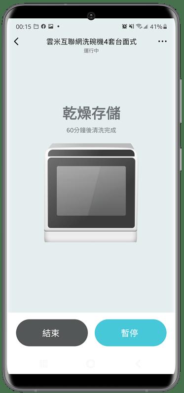 [評測] 雲米互聯網洗碗機:小空間專用,終於可以告別洗碗噩夢啦! Screenshot_20210509-001556_Mi-Home_samsung-galaxys20ultra-cosmicgrey-portrait