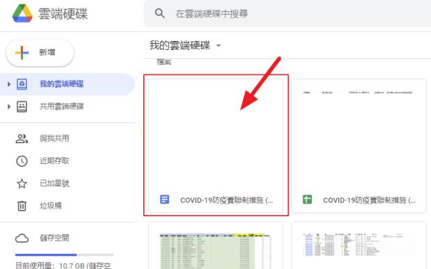 商家公司看過來!不用寫程式也能建立自己的 COVID-19 防疫實聯制調查表單 image-16