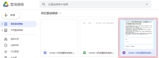 商家公司看過來!不用寫程式也能建立自己的 COVID-19 防疫實聯制調查表單 image-18