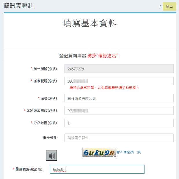 政院版「簡訊實聯制」申請教學:完全免輸入資料,顧客更方便! image-36