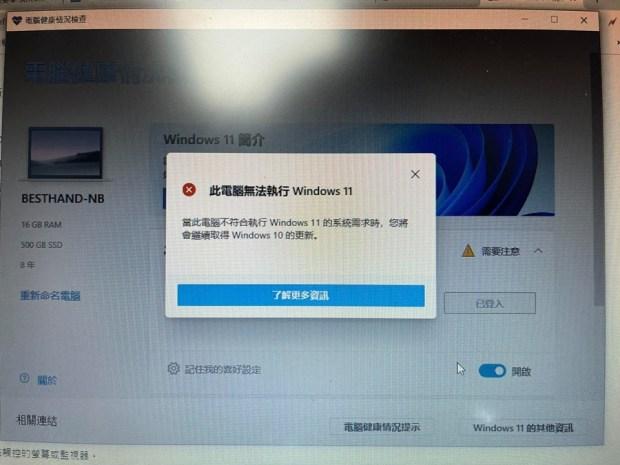 為什麼電腦不能升級 Windows 11?WhyNotWin11 相容性檢測工具一五一十告訴你 196709783_10157956524176044_8638820894370097220_n