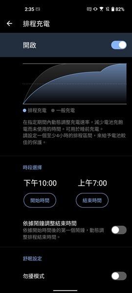 華碩 Zenfone 8/Zenfone 8 Flip開箱實測,效能功能面面俱到,最後有購機專屬優惠喔! Screenshot_20210519-143554411