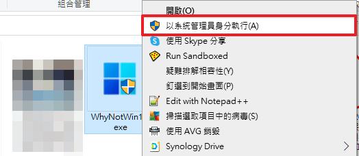 為什麼電腦不能升級 Windows 11?WhyNotWin11 相容性檢測工具一五一十告訴你 image-1