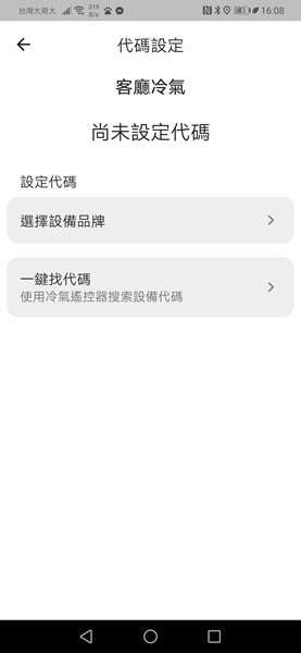 AIFA i-Ctrl AC一秒讓冷氣更聰明,開關機/溫度/模式調整完全自動操作,語音聲控超懶人 Screenshot_20210827_160829_tw.com_.aifa_.ictrl_pro