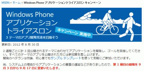 「Windows Phone トライアスロン」の画像検索結果