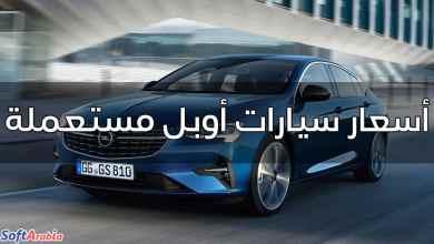 صورة أسعار سيارات أوبل مستعملة في مصر 2021 بالجنيه المصري