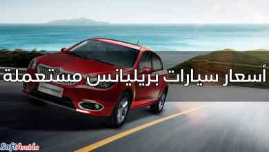 Photo of أسعار سيارات بريليانس مستعملة في مصر 2021 بالجنيه المصري