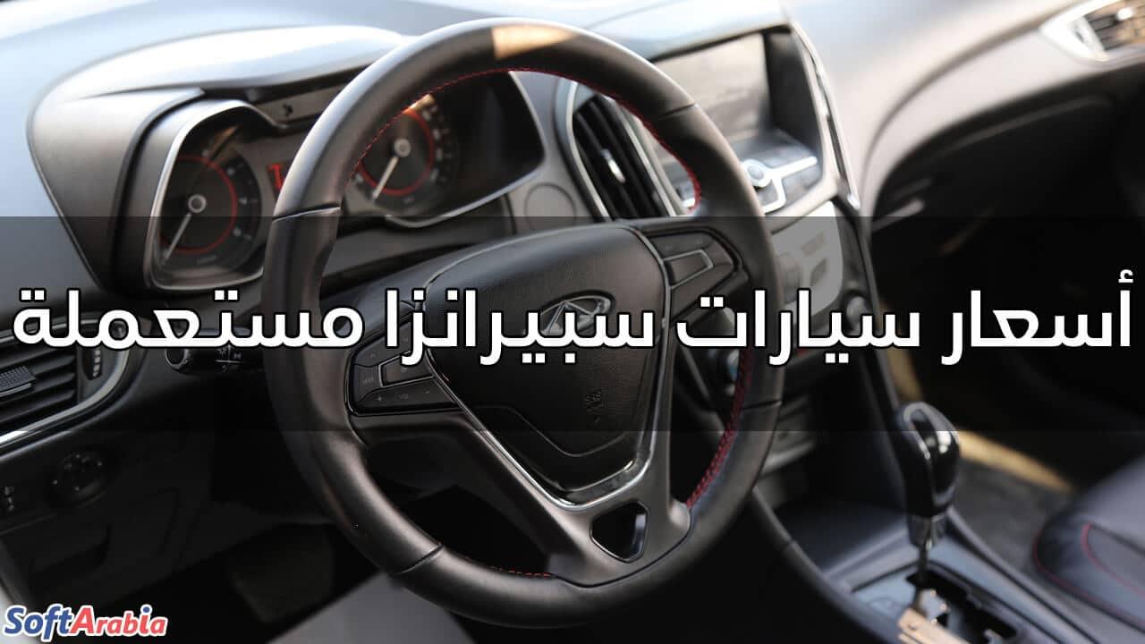 أسعار سيارات سبيرانزا مستعملة