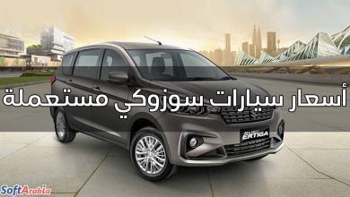 Photo of أسعار سيارات سوزوكي مستعملة في مصر 2021 بالجنيه المصري