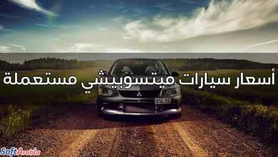 صورة أسعار سيارات ميتسوبيشي مستعملة في مصر 2021 بالجنيه المصري
