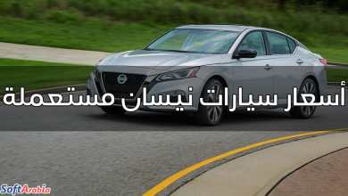 Photo of أسعار سيارات نيسان مستعملة في مصر 2021 بالجنيه المصري