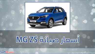 أسعار صيانة MG ZS