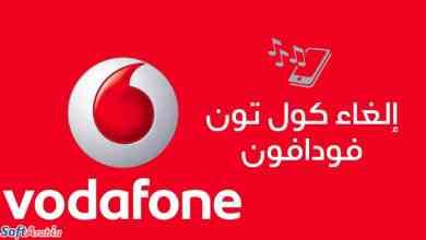 Photo of شرح كيفية إلغاء كول تون فودافون | كود إلغاء الاشتراك في خدمة كول تون Vodafone