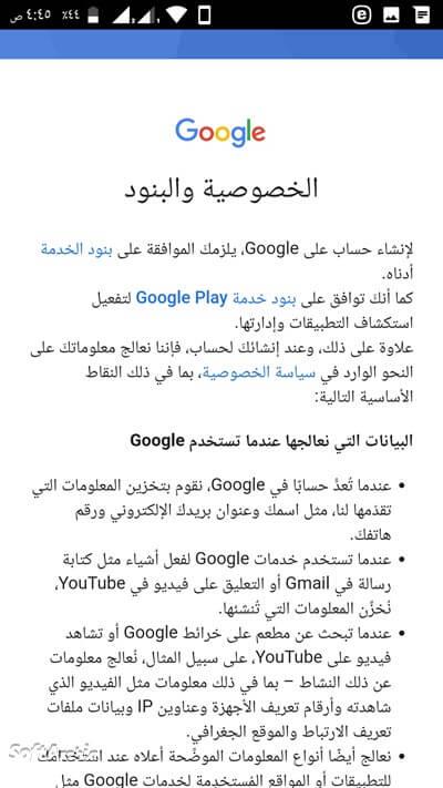 شرح كيفية إنشاء حساب Gmail جديد بالخطوات مع التفعيل