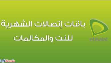 Photo of خطط أسعار باقات اتصالات الشهرية Etisalat 2021 للنت والمكالمات في مصر