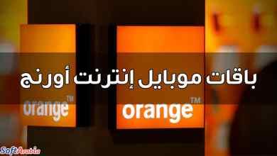 صورة باقات موبايل إنترنت أورنج 2021 | خطط أسعار وعروض أنظمة Orange نت للموبايل