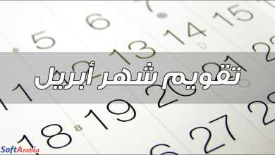 صورة تقويم شهر أبريل 2021 مع الهجري | نتيجة التقويم الميلادي لشهر نيسان 2021