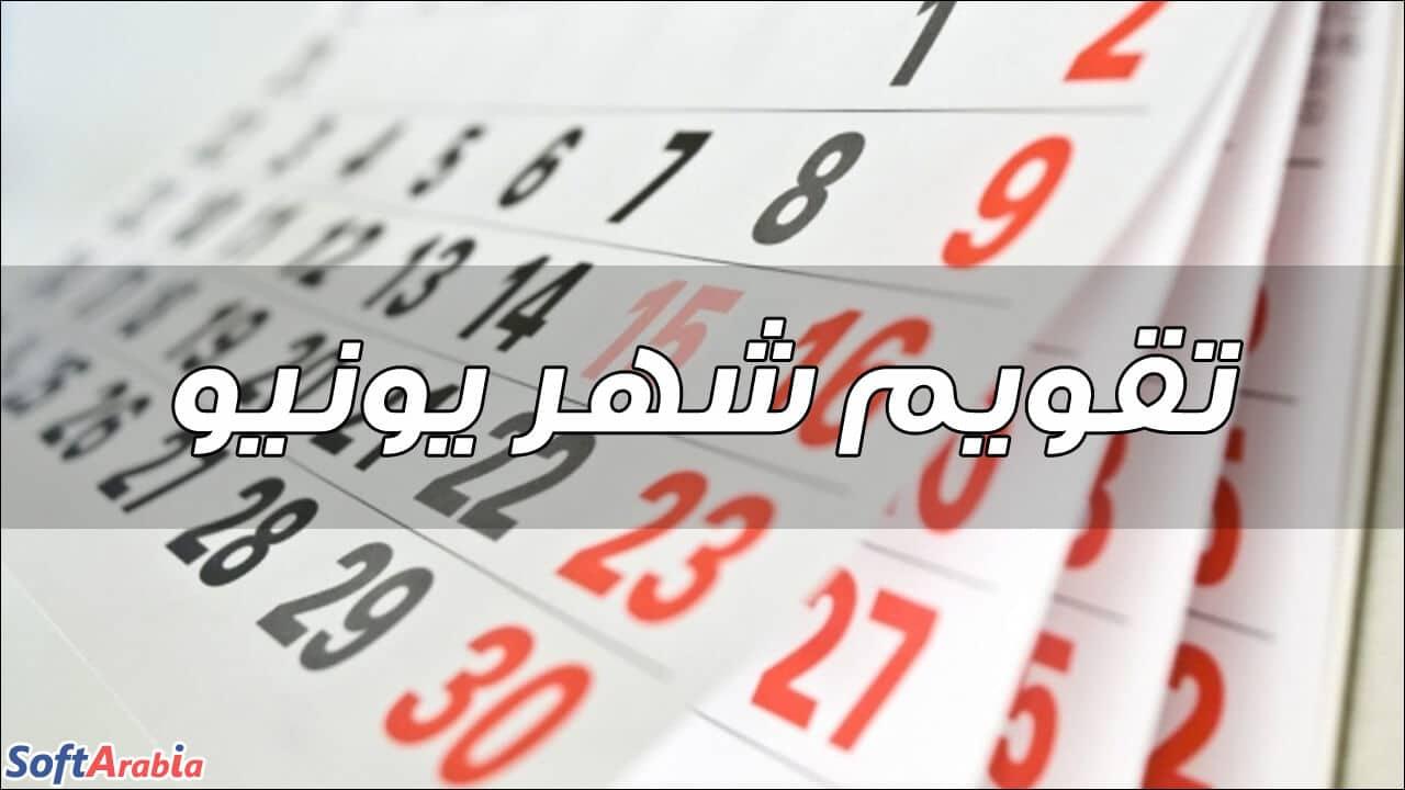تقويم شهر يونيو