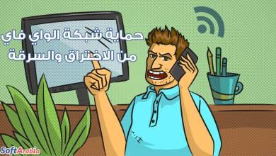 صورة شرح كيفية حماية شبكة الواي فاي من الاختراق ومنع سرقة الإنترنت