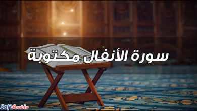 صورة سورة الأنفال مكتوبة Surah Al-Anfal PDF كاملة بالتشكيل
