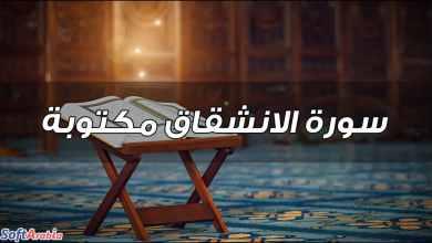 صورة سورة الانشقاق مكتوبة Surah Al-Inshiqaq PDF كاملة بالتشكيل