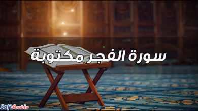 صورة سورة الفجر مكتوبة Surah Al-Fajr PDF كاملة بالتشكيل
