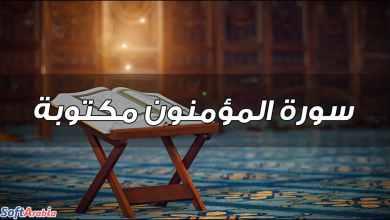 صورة سورة المؤمنون مكتوبة Surah Al-Mu'minun PDF كاملة بالتشكيل