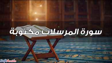 صورة سورة المرسلات مكتوبة Surah Al-Mursalat PDF كاملة بالتشكيل