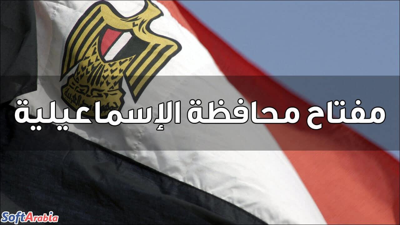 مفتاح محافظة الإسماعيلية