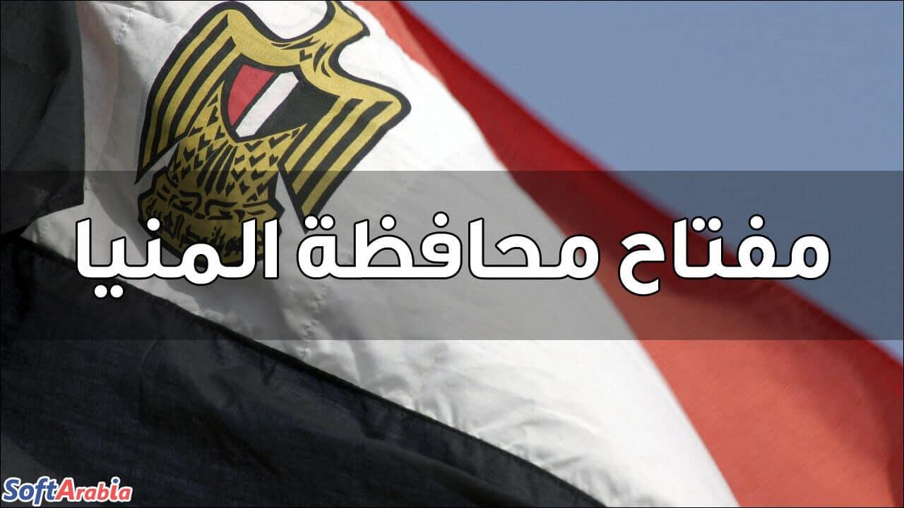 مفتاح محافظة المنيا