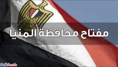 صورة كود مفتاح محافظة المنيا الدولي للتليفون الأرضي وللموبايل