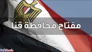 صورة كود مفتاح محافظة قنا الدولي للتليفون الأرضي وللموبايل