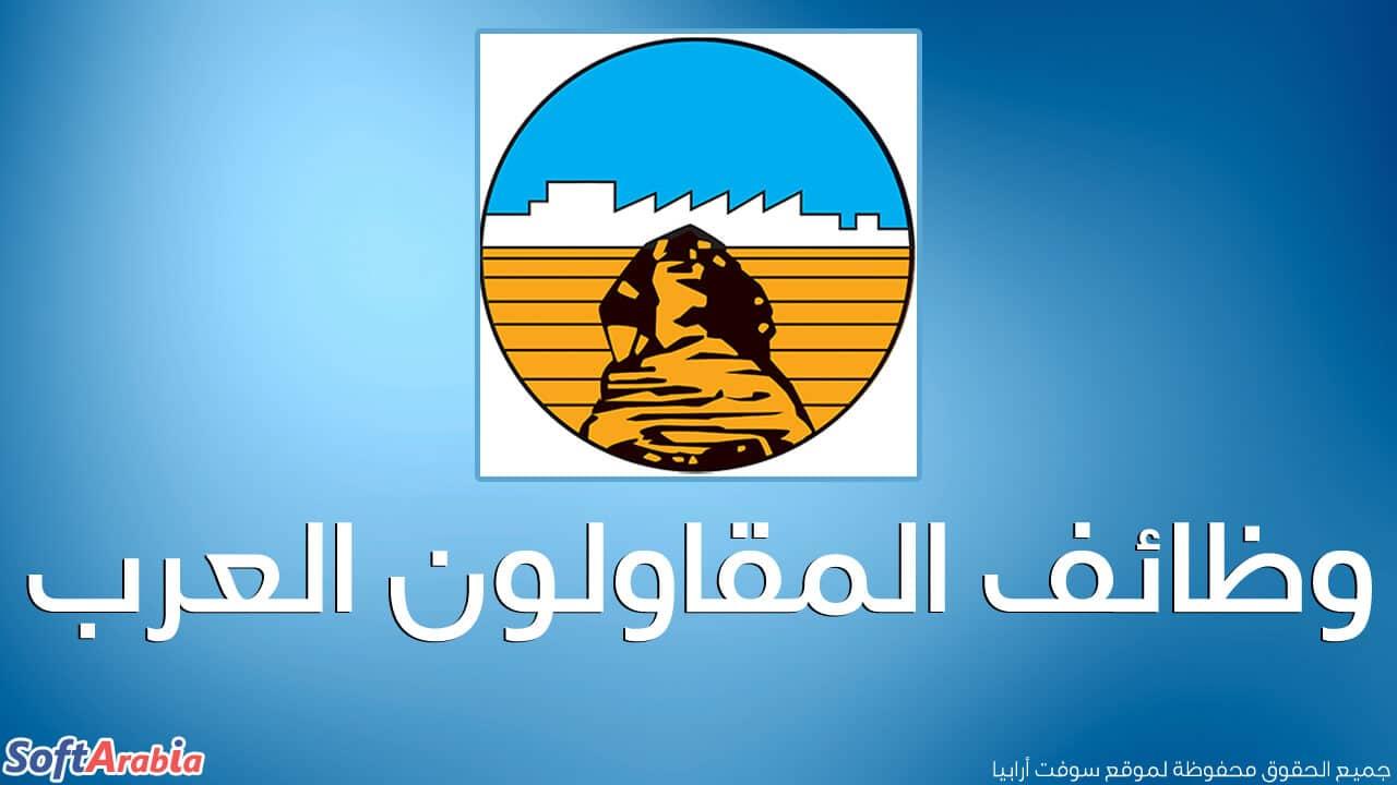 وظائف المقاولون العرب