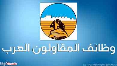 Photo of وظائف المقاولون العرب 2020 وظائف خالية بشركة المقاولون العرب في مصر