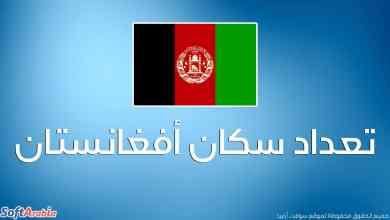 صورة عدد سكان أفغانستان 2021 والترتيب العالمي لأفغانستان من حيث الكثافة السكانية