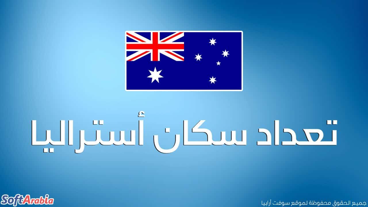 صحي مسيحي سوريكينمو أستراليا عدد السكان Alterazioni Org