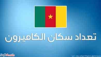 عدد سكان الكاميرون