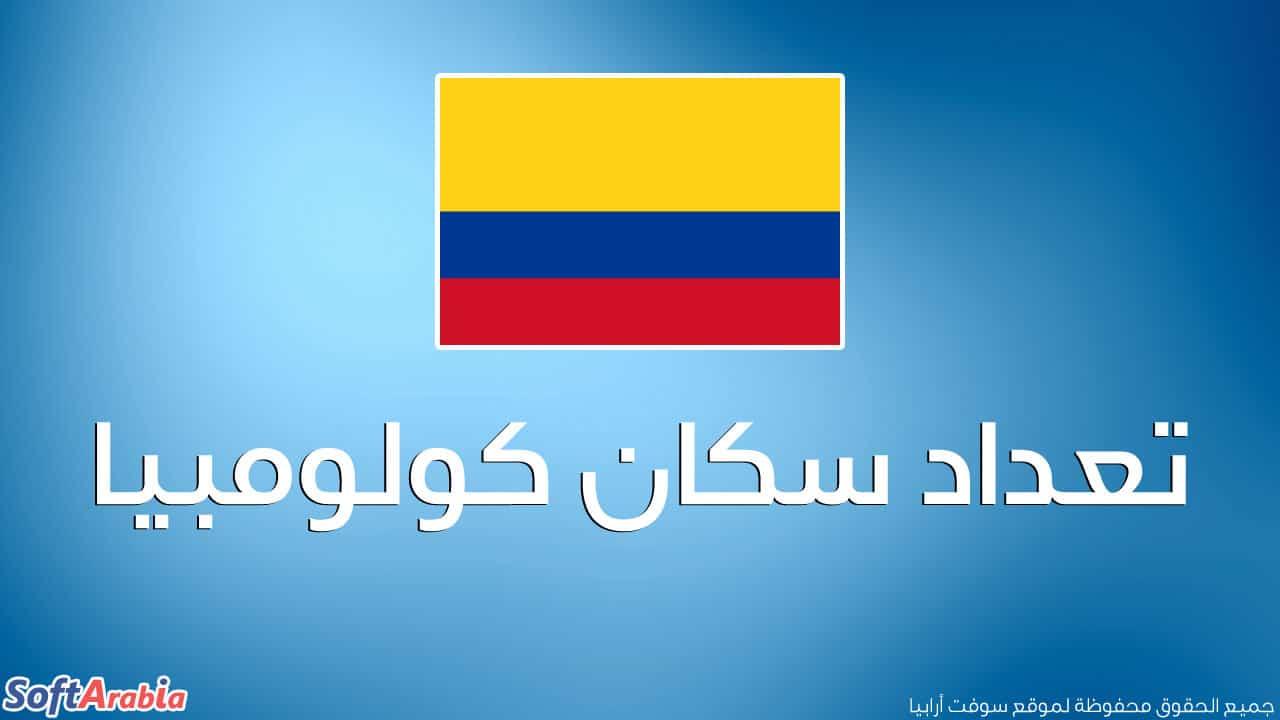 عدد سكان كولومبيا