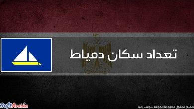 عدد سكان محافظة دمياط
