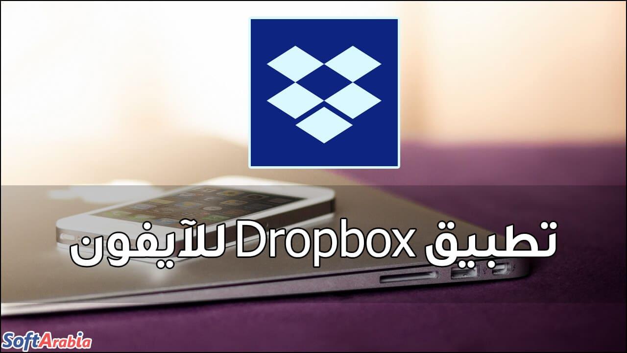 تطبيق Dropbox للآيفون