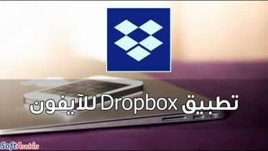 صورة تحميل تطبيق Dropbox للآيفون 2021 آخر إصدار 196.2 مجاناً