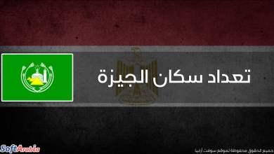 عدد سكان محافظة الجيزة