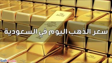 صورة أسعار الذهب اليوم في السعودية 2021 بالريال السعودي